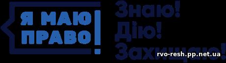 Решетилівська гімназія ім. І.Л. Олійника