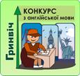 Всеукраїнський конкурс з англійської мови «Гринвіч»