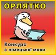 Всеукраїнський конкурс з німецької мови «Орлятко»