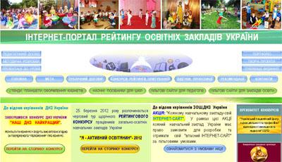 Інтернет-портал рейтингу освітніх закладів України