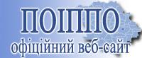 Полтавський ОІППО
